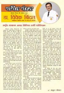 चर्चित चेहरा – Dr Vivek Bindal (Bariatric Surgeon)